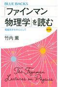 「ファインマン物理学」を読む 普及版 / 電磁気学を中心として