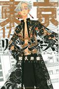 東京卍リベンジャーズ 17