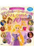 ディズニープリンセスラプンツェル・ベル・オーロラ姫やさしくなれる10のおはなし