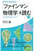 「ファインマン物理学」を読む 普及版 / 力学と熱力学を中心として