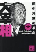 歴史劇画大宰相 第5巻