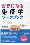 好きになる免疫学ワークブック