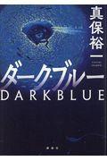 ダーク・ブルー