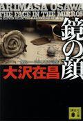 鏡の顔 / 傑作ハードボイルド小説集