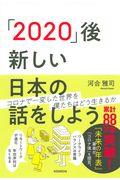 「2020」後新しい日本の話をしよう