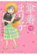 傘寿まり子 13