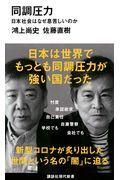 同調圧力 / 日本社会はなぜ息苦しいのか