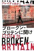 ブロークン・ブリテンに聞け / Listen to Broken Britain