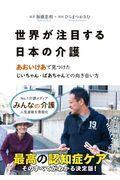 世界が注目する日本の介護 / あおいけあで見つけたじいちゃん・ばあちゃんとの向き合い方