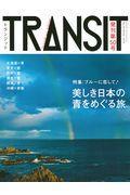 TRANSIT 50号