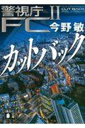 カットバック / 警視庁FC 2