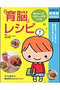 「育脳」レシピ / 頭のよい子、やさしい子をつくる 脳を育て、心を育てる効果的な食べさせ方