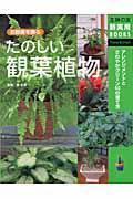 たのしい観葉植物 / お部屋を飾る アレンジメントとさわやかグリーン50の育て方
