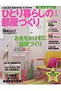 ひとり暮らしの部屋づくり vol.9 / Rooms