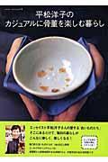 平松洋子のカジュアルに骨董を楽しむ暮らし