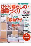 ひとり暮らしの部屋づくり vol.10 / Rooms