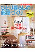 ひとり暮らしの部屋づくり vol.11 / Rooms