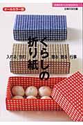くらしの折り紙 / 入れる包む贈る飾る行事 オールカラー版