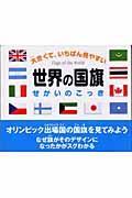 世界の国旗 / 大きくて、いちばん見やすい