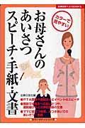 お母さんのあいさつ・スピーチ・手紙・文書 / カラー版