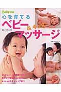 心を育てるベビー&キッズマッサージ / 子どもを伸ばすママのやさしい手