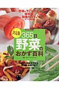 365日野菜のおかず百科 / 決定版 下ごしらえ、保存法、調理のコツがすべてわかる。