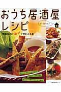 おうち居酒屋レシピ / 簡単なのにおっ!と言わせる肴