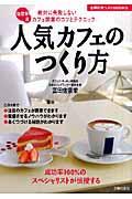 人気カフェのつくり方 / 佐奈栄流絶対に失敗しないカフェ開業のコツとテクニック