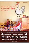 ロンドンの子ども部屋
