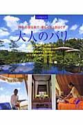 大人のバリ / 神ーの宿る島で、身も心もときほぐす レストラン・スパ・アート・ホテル