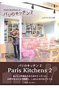 パリのキッチン 2