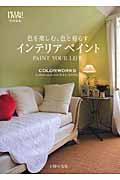 色を楽しむ、色と暮らすインテリアペイント / Paint your life