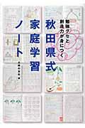 秋田県式家庭学習ノート / 勉強グセと創造力が身につく