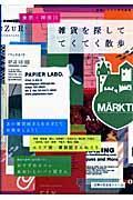 東京・神奈川雑貨を探しててくてく散歩