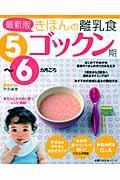 きほんの離乳食 ゴックン期 最新版 / 5~6カ月ごろ