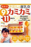 きほんの離乳食 カミカミ期 最新版 / 9~11カ月ごろ