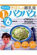 きほんの離乳食 パクパク期 最新版 / 1才~1才6カ月ごろ