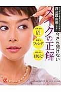 今さら聞けないメイクの正解 / ナチュラル&若見せメイクの達人渡辺真由美が伝授!
