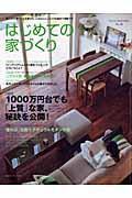 はじめての家づくり no.16