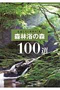 森林浴の森100選 / 見直したい日本の「美」