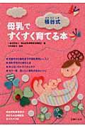 桶谷式母乳ですくすく育てる本