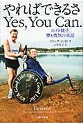 やればできるさYes,You Can. / ホイト親子、夢と勇気の実話