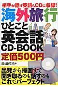 海外旅行ひとこと英会話CDーBOOK / 相手が話す英語もCDに収録!