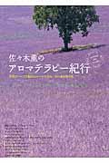 佐々木薫のアロマテラピー紀行 / 世界のハーブと精油のルーツを訪ね、その魂を知る旅