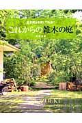 これからの雑木の庭 / 庭空間を改善して快適に