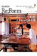 はじめてのRe;Form no.3