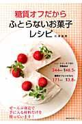 糖質オフだからふとらないお菓子レシピ / ぜ~んぶ身近で手に入る材料だけを使っています!