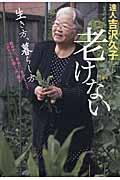 達人吉沢久子老けない生き方、暮らし方 / 軽やかに、自由に、自分らしく「ひとり」を楽しみ、慎む