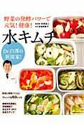野菜の発酵パワーで元気!健康!水キムチ / Dr.白澤の新提案!