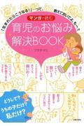マンガで読む育児のお悩み解決BOOK / 「生まれたらこうなる!」...って、教えておいてよ、もー!!
